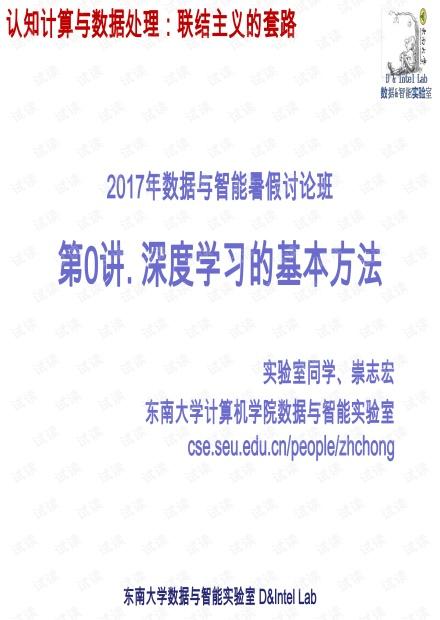 东南大学 崇志宏:数据与智能暑期研讨班提纲