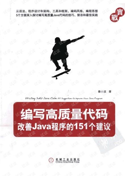 《编写高质量代码改善Java程序的151个建议》秦小波