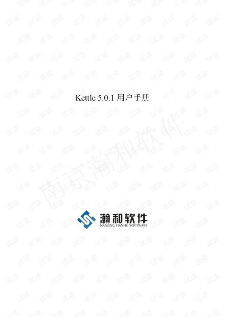 ETL工具Kettle用户手册5.0.pdf
