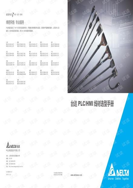 台达PLC、HMI线材选型手册