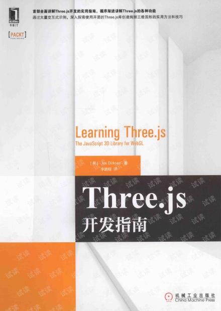 three.js 开发指南 完整版