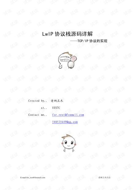 LwIP协议栈源码详解——TCP/IP协议的实现