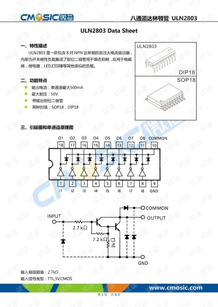 微芯智能科技ULN2803