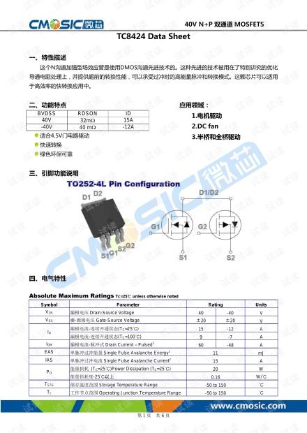微芯智能科技TCFDD8424