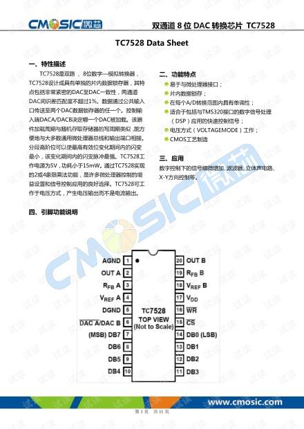 微芯智能科技TC7528