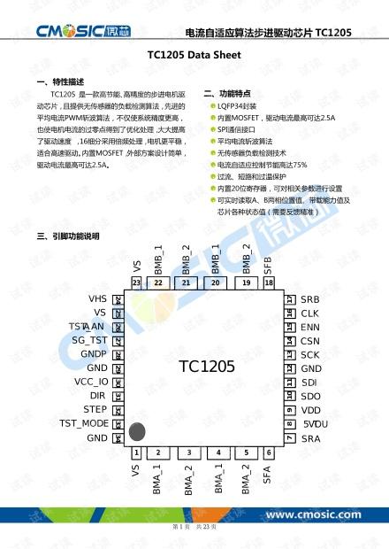电机驱动控制芯片TC1025
