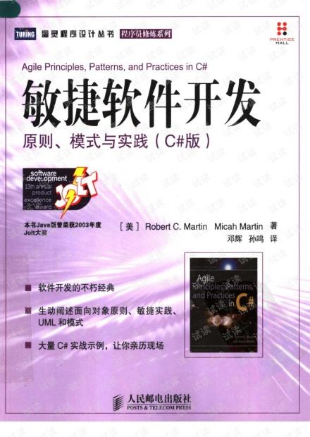 [敏捷软件开发:原则、模式与实践(C#版)].(马丁).邓辉.扫描版.pdf