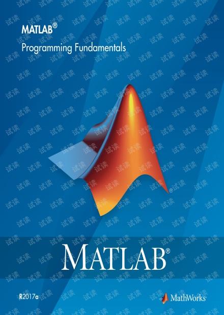Matlab编程官方教程2017版