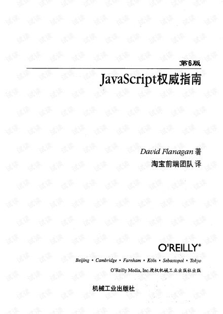 JavaScript权威指南(第6版)(中文版)