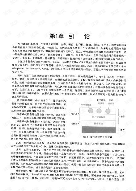 现代操作系统(原书第3版)中文(Modern Operating Systems)