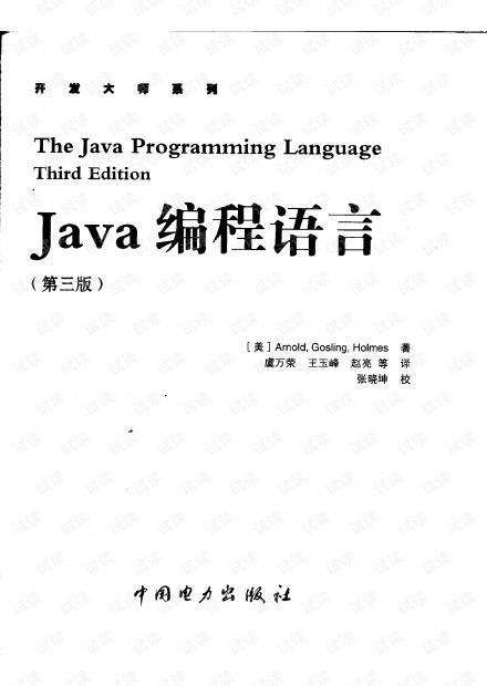 Java编程语言.(第三版).pdf