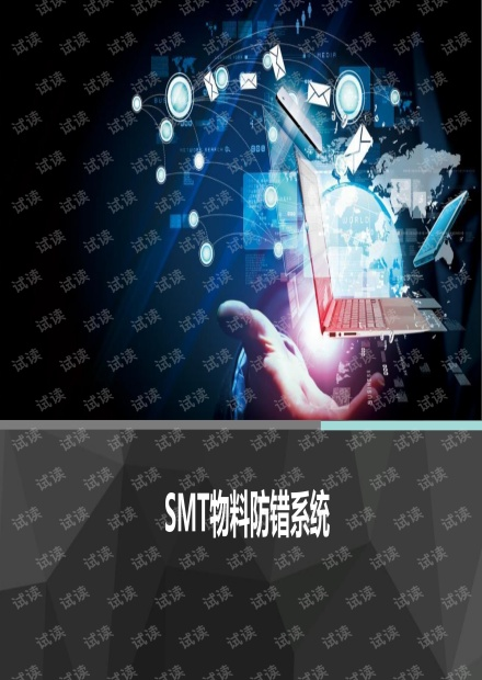 SMT防错料系统