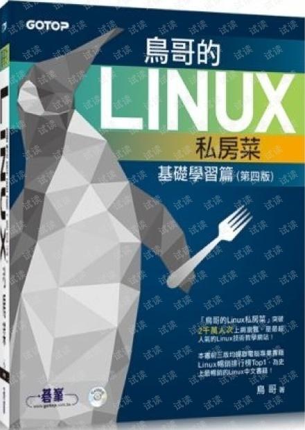 鸟哥linux私房菜第四版.pdf