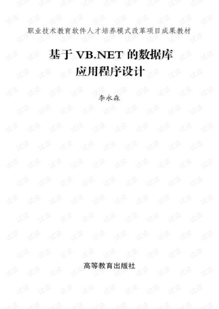 [基于VB.NET的数据库应用程序设计].李永森.文字版
