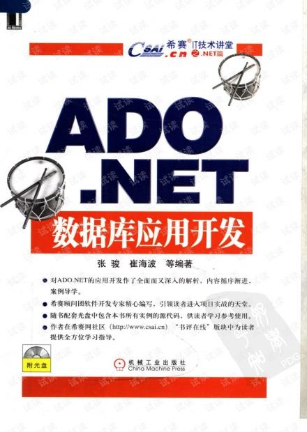 ADO.NET数据库应用开发