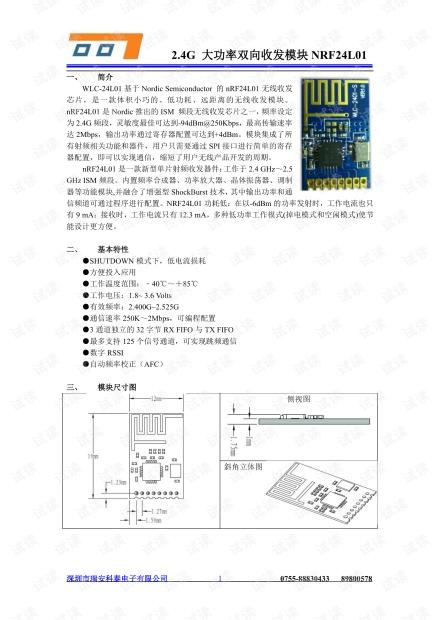 NRF24L01中文数据手册