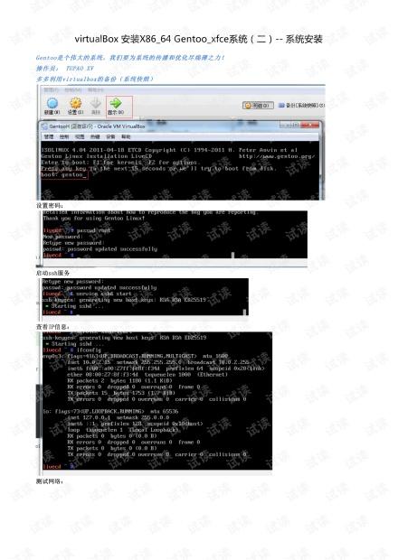 virtualBox 安装X86_64 Gentoo_xfce系统(二)-- 系统安装