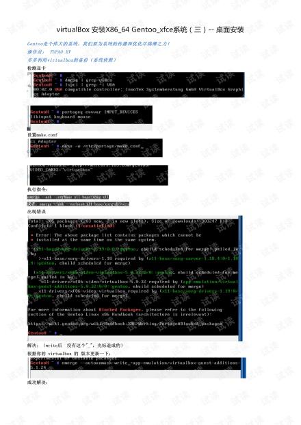 virtualBox 安装X86_64 Gentoo_xfce系统(三)