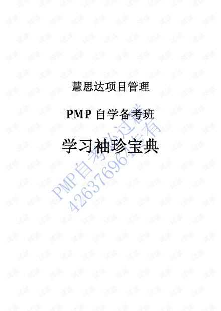 PMP学习袖珍宝典小手册