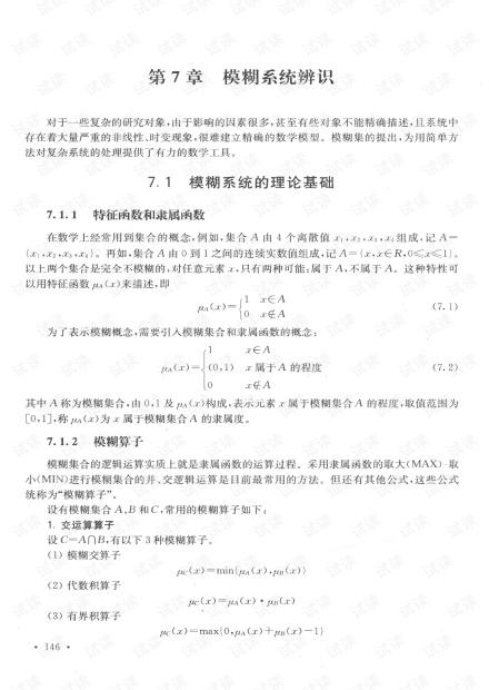 系统辨识理论及MATLAB仿真 刘金琨 2/2 高清