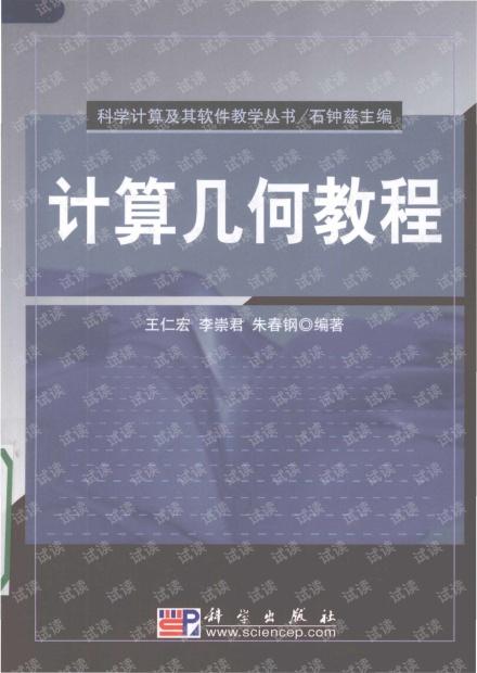 计算几何教程.王仁宏.pdf