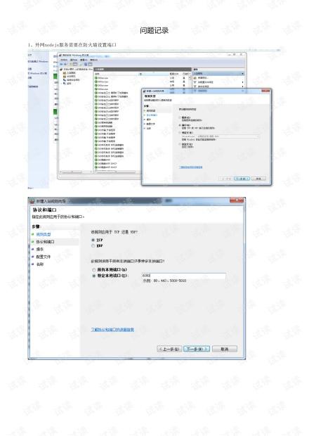 nodejs服务部署在服务器本地不能访问问题