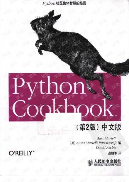 Python.Cookbook(第2版)中文完整版