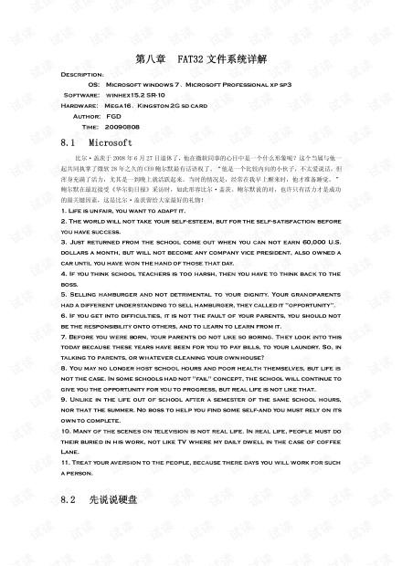 FAT32文件系统详解.pdf