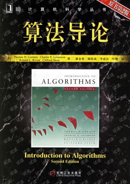 算法导论(美国)Cormen.扫描版