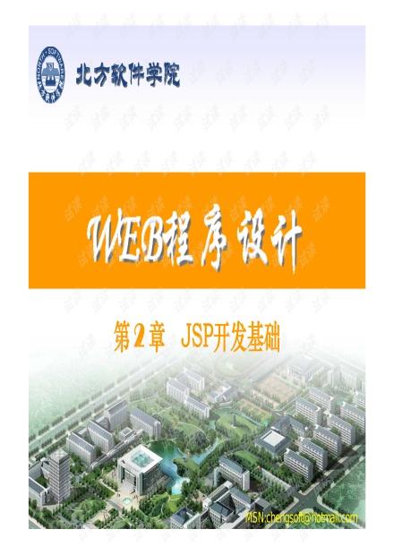 WEB程序设计-JSP(第2章 JSP开发基础).pdf