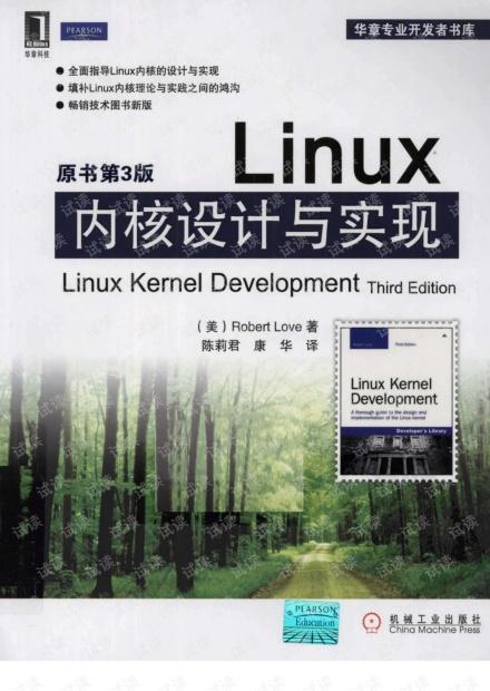 Linux内核设计与实现(第三版中文高清带目录)