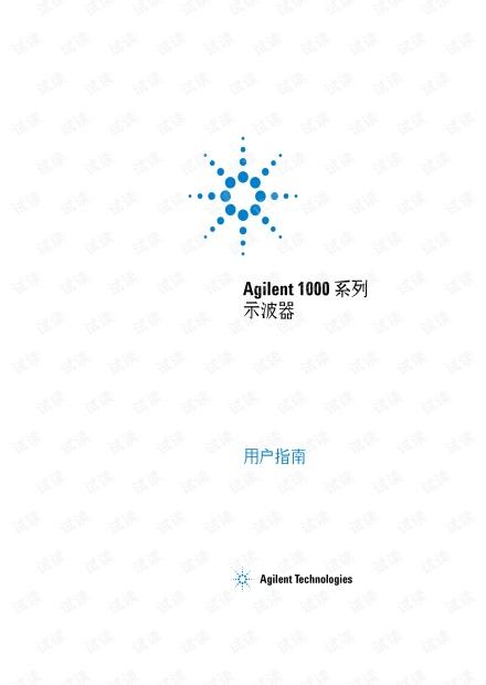 Agilent1000系列示波器用户指南