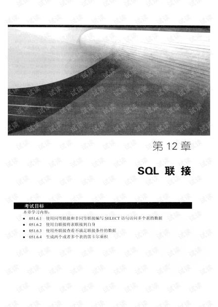 OCP OCA认证考试指南全册 ORACLE 11G(1Z0-051,1Z0-052,1Z0-053) - 2.pdf