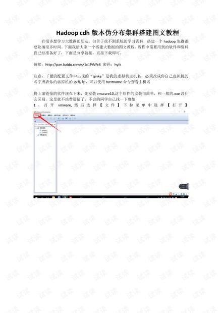 hadoop cdh版本伪分布式集群搭建图文教程