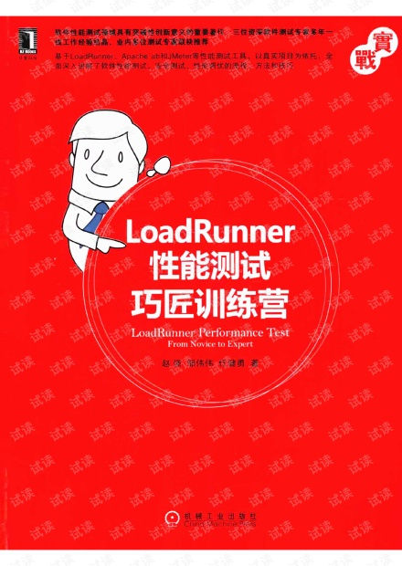 LoadRunner性能测试巧匠训练营
