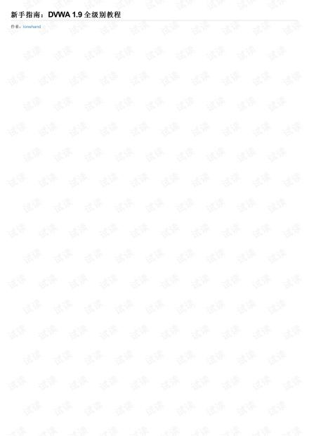 新手指南:DVWA 1.9 全级别教程 PDF