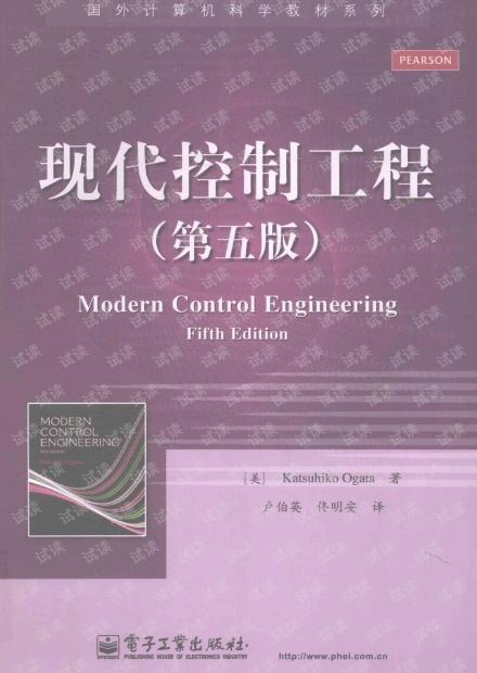 自动控制原理与设计_(第5版)