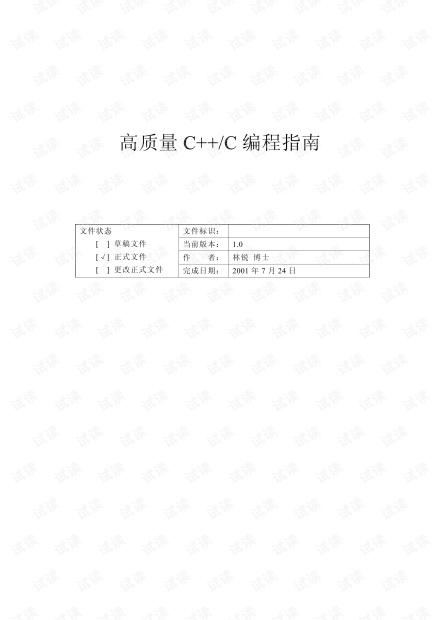 林锐-高质量c/c++编程指南
