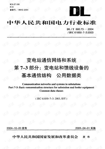 DLT 860.7-3变电站通信网络和系统 第7-3_部分:变电站和馈线设备的基本通信结构_公用数据类.pdf