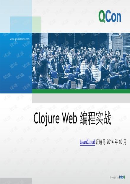 一次Clojure web Rest api项目的开发实战.