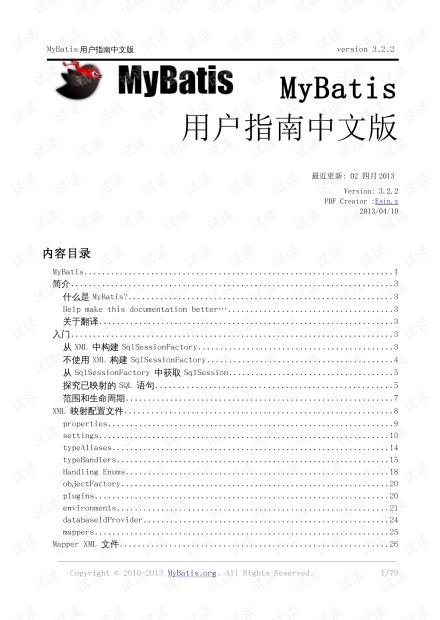 MyBatis3.2.2中文官方文档