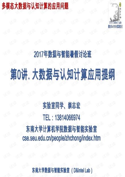 东南大学 崇志宏:东南大学数据与智能实验室深度学习应用问题暑期讨论提纲