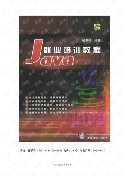 Java就业培训教程张孝祥高清版.pdf