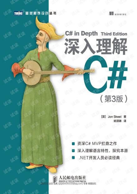 深入理解C#_第3版.pdf