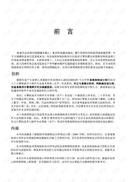 系统架构设计师教程(第三版).pdf