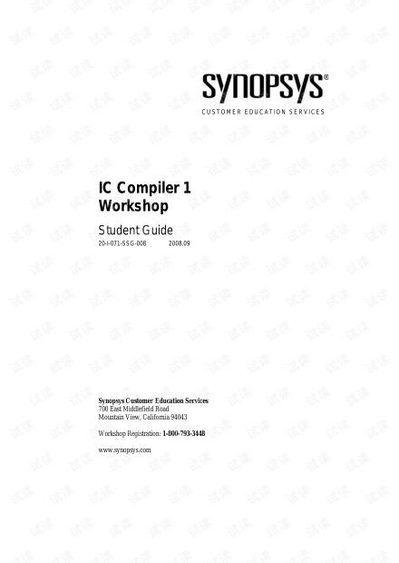 ICC数字后端资料pdf