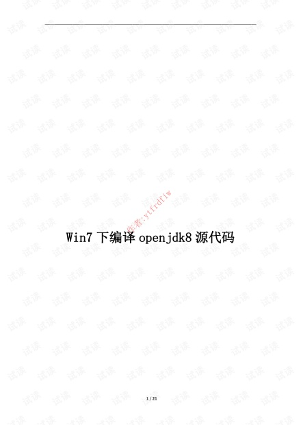 Win7下编译openjdk8源代码 完整版本 原创