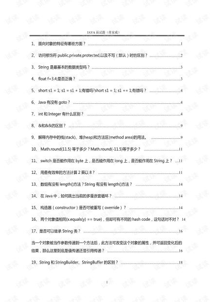 JAVA面试题(上).pdf