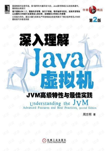 深入理解 java虚拟机第二版周志明(带书签完整高清)