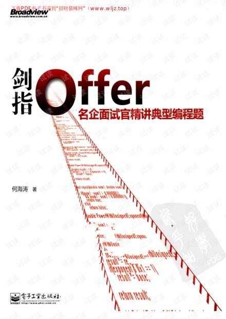 《剑指offer:名企面试官精讲典型编程题》完整版 带标签